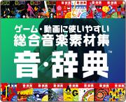 ゲーム・動画に使いやすい総合音素材集「音・辞典」シリーズ