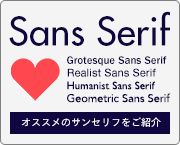 サンセリフ Sans-Serif