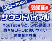 YouTubeなど、SNS動画の様々なシーンに使いやすい効果音素材集
