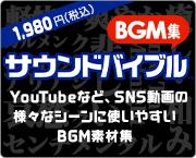 YouTubeなど、SNS動画の様々なシーンに使いやすいBGM素材集