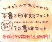 手書き日本語フォント20書体セット