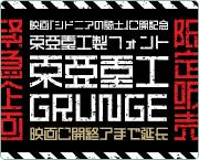 東亜重工GRUNGE