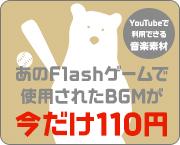 Youtubeで使える著作権フリーBGM・効果音素材集