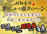 昭和書体ダウンロード版キャンペーン