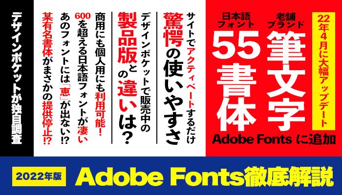 日本語フォント大量追加! Adobe Fonts を徹底解説