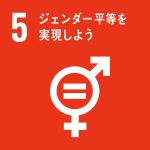 ジェンダー平等を実現しよう (Gender Equality)