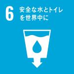 安全な水とトイレを世界中に (Clean Water and Sanitation)