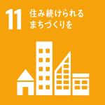 住み続けられるまちづくりを (Sustainable Cities and Communities)