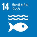 海の豊かさを守ろう (Life Below Water)