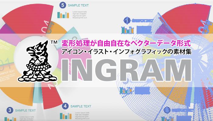 インフォグラフィック・アイコン・イラスト・の素材集 変形処理が自由自在なベクター形式 INGRAM