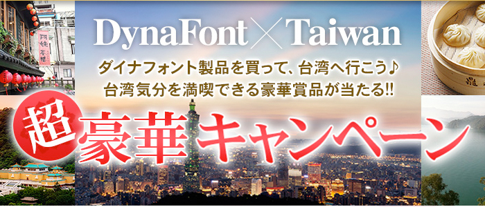 DynaFont × Taiwan 超豪華キャンペーン