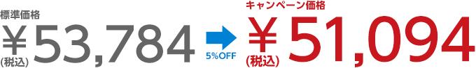 キャンペーン価格 51,094円(税込)