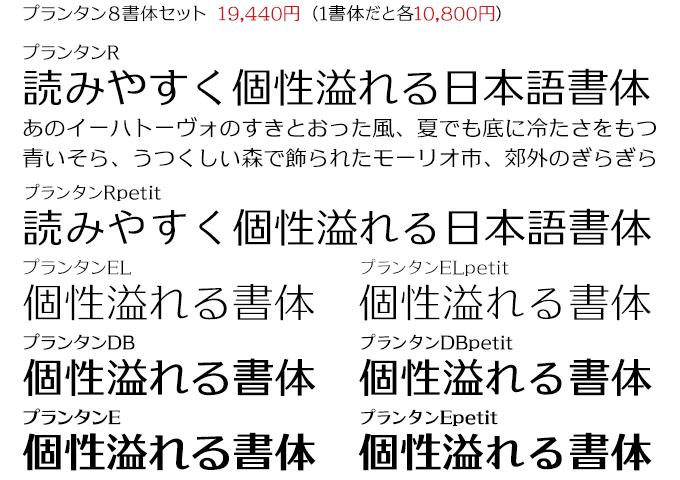 Fonts66 プランタン8書体セット