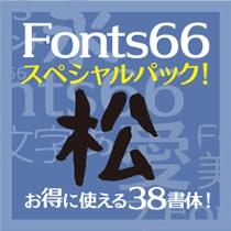 Fonts66スペシャルパック『松』お得に使える38書体