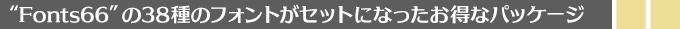 Fonts66の38種のフォントがセットになったお得なパッケージ