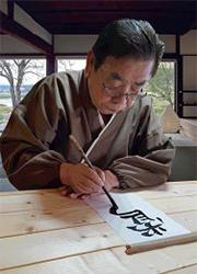 現代の弘法大師とも言える昭和書体の書家「綱紀栄泉」