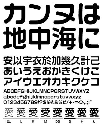 ロゴ丸 VDL TYPE LIBRARY デザイナーズフォント