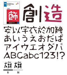 タカモダン丸 タカ書体