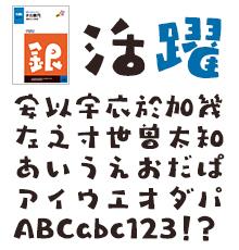 タカ楽円 タカ書体