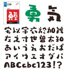 タカ楽遊 タカ書体