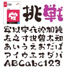 タカ悠京 タカ書体