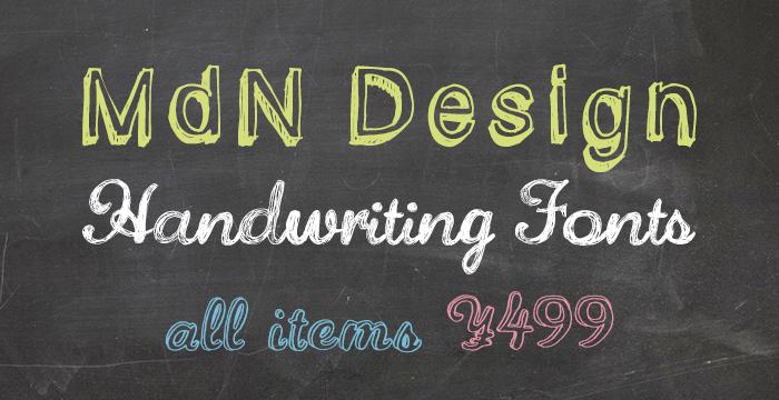 MdN DESIGN デザインのちょい足しに使える欧文フォント