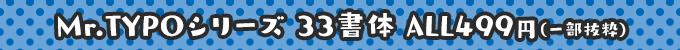 MR.TYPOシリーズ 33書体 ALL499円(一部抜粋)