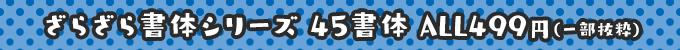 ざらざら書体シリーズ 45書体 ALL499円(一部抜粋)