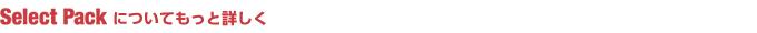 モリサワセレクトパックについて詳しく説明