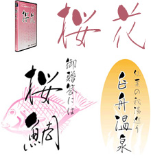 桜花 (おうか)