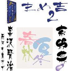 まめ吉/まめ楽/まめ福セット 第二水準版