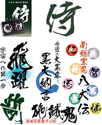 さむらい (「侍」付属書体)