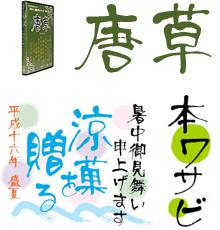 唐草(からくさ)
