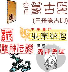 白舟篆古印 (はくしゅうてんこいん)