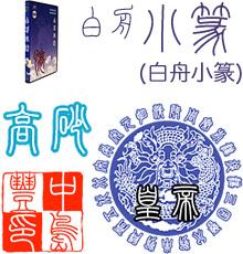 白舟小篆 (はくしゅうしょうてん)