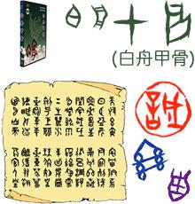 白舟甲骨(はくしゅうこうこつ)