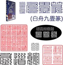 白舟九畳篆 (くじょうてん)