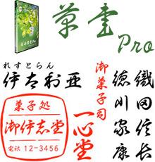 草書Pro