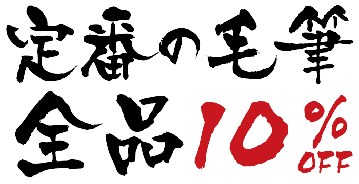 白舟書体パッケージ版 10% OFF