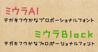 ミウラフォント/モップスタジオ かな書体