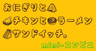 miniyama かな書体