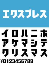 カナ31 エクスプレス フォント カナフェイス44