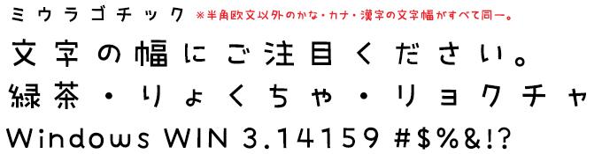 ミウラゴチック 文字幅サンプル