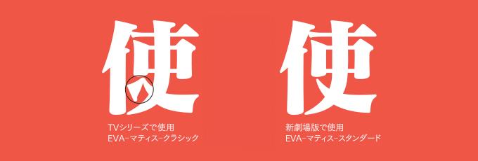 エヴァンゲリオン公式フォント マティスEB クラシックとスタンダードの違い