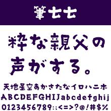 七種泰史/デザインシグナル DS筆七七