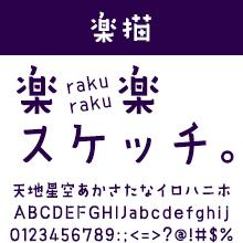 七種泰史/デザインシグナル DS楽描