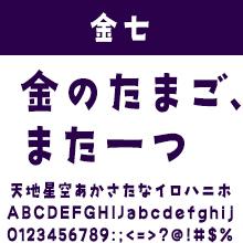 七種泰史/デザインシグナル DS金七