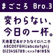 七種泰史/デザインシグナル DSまごころ Bro.3