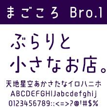 七種泰史/デザインシグナル DSまごころ Bro.1