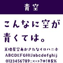 七種泰史/デザインシグナル DS青空